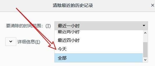 Firefox瀏覽器怎么樣清除瀏覽和下載歷史記錄?清理方法分享[多圖]圖片5