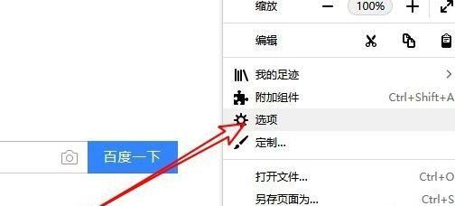 Firefox瀏覽器怎么樣清除瀏覽和下載歷史記錄?清理方法分享[多圖]圖片2