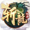 裂天斬龍官網版