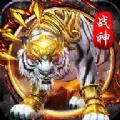 白虎戰神官方版