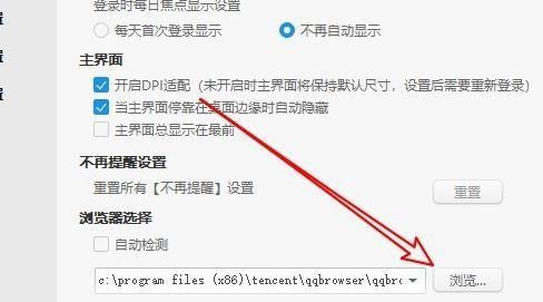 阿里旺旺怎么样设置打开收到链接的浏览器?设置方法介绍[多图]图片5