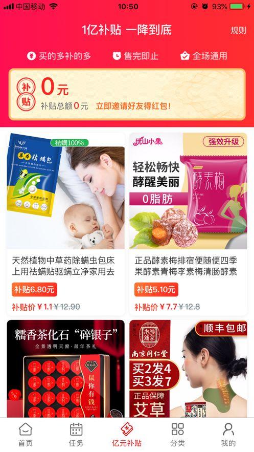 網購大街app圖2
