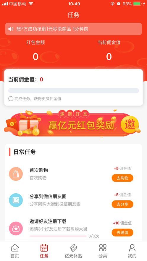 網購大街app圖1