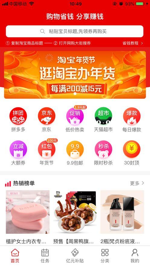 網購大街app圖3