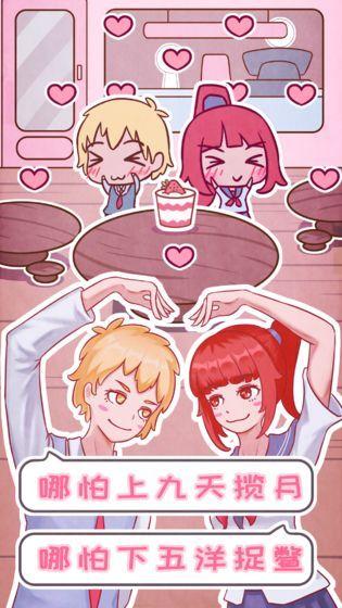 戀愛的酸甜苦辣游戲圖3