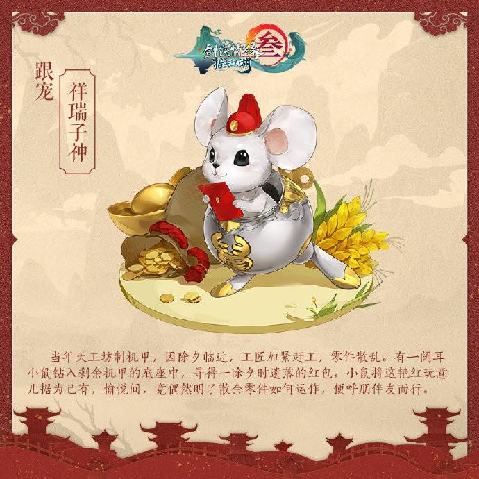剑网3指尖江湖全新挂件萌宠上线[多图]