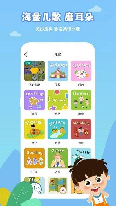 芒果少兒英語app圖3