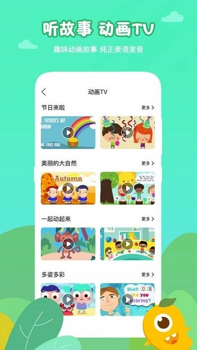 芒果少兒英語app圖2