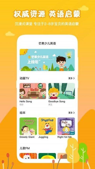 芒果少兒英語app手機版圖片1