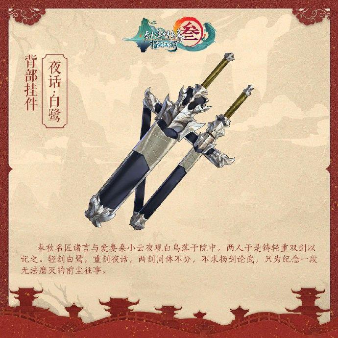 剑网3指尖江湖全新挂件萌宠上线[视频][多图]图片3