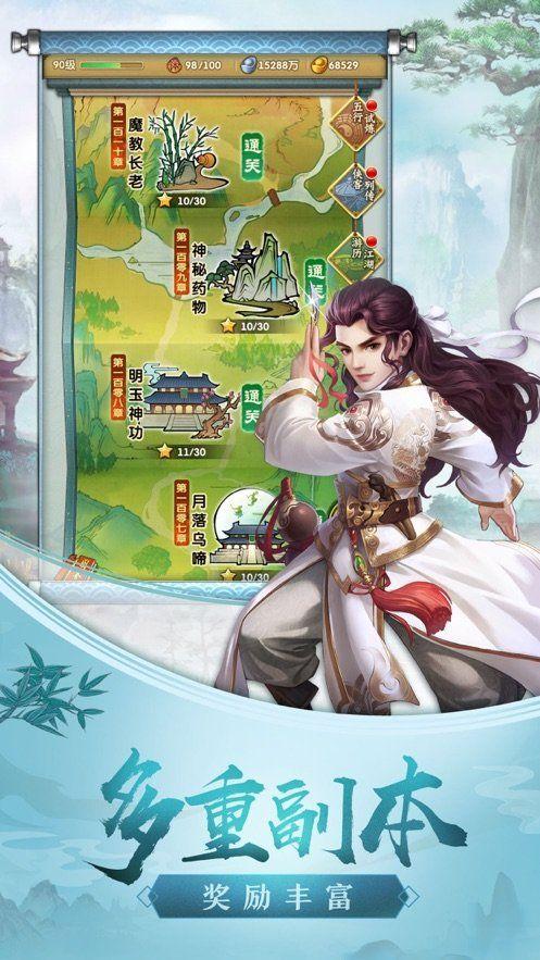 天行道之無敵劍仙官方版圖3