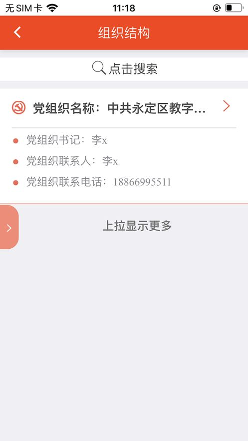 張家界智慧黨建平臺官網app手機版圖片1