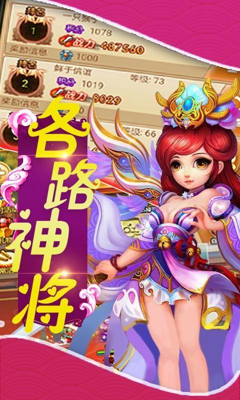 夢幻掛機版手游安卓官方版圖片1