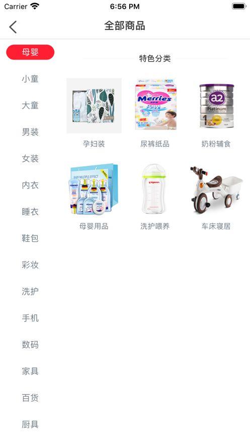 浏信app图3