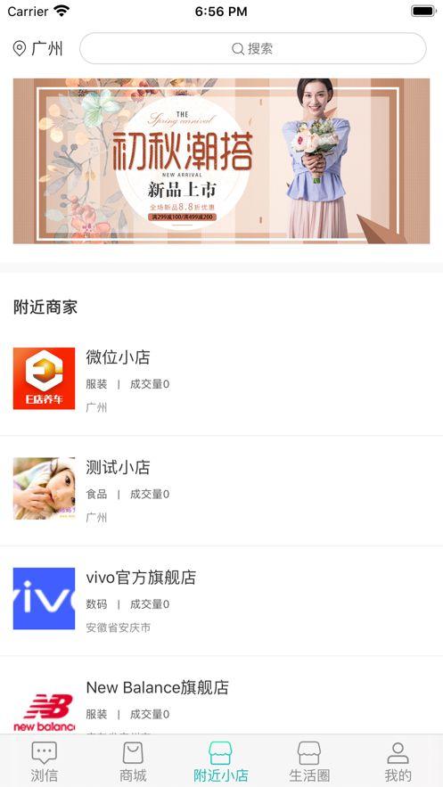 浏信app图2
