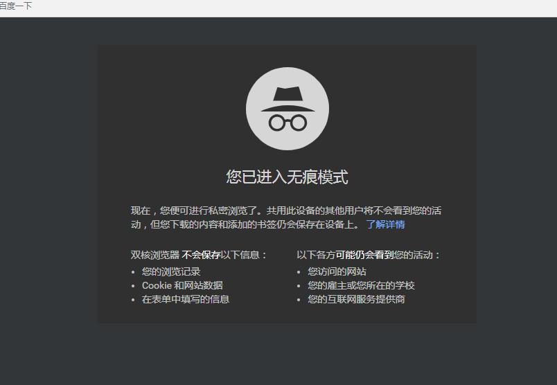 谷歌浏览器的隐私模式怎么打开?使用隐私模式的方法介绍[多图]
