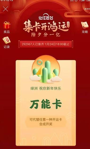微博万能卡怎么用?微博新年开运卡的万能卡是什么[多图]图片7