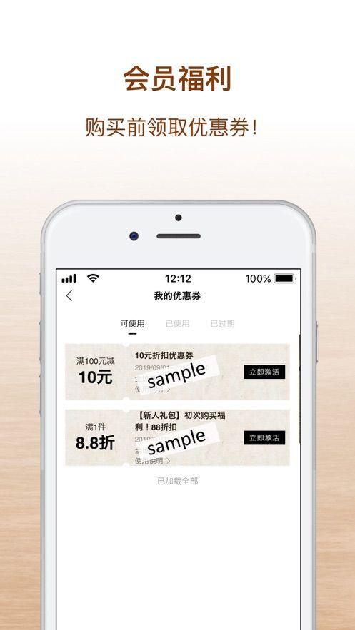 茑屋书店app图1