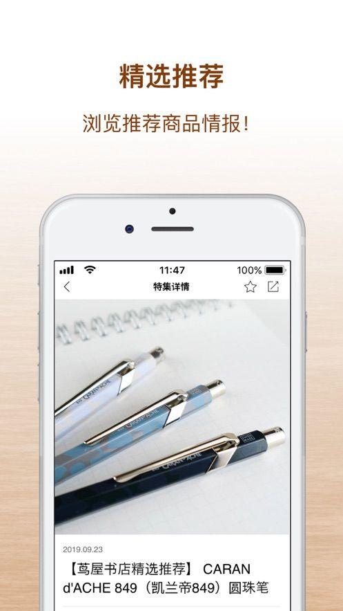 茑屋书店app图3
