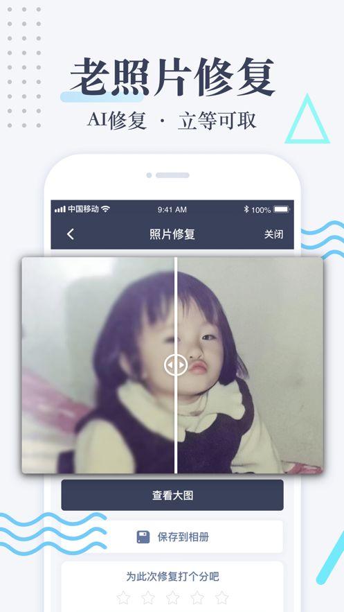 老照片修复app图1