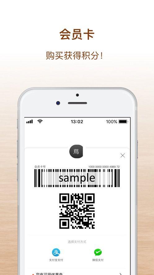 茑屋书店app图2