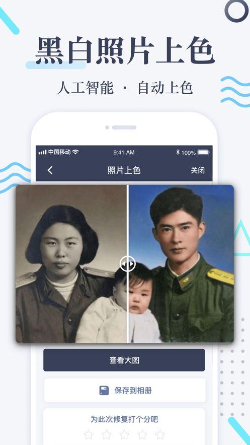 老照片修复app图2