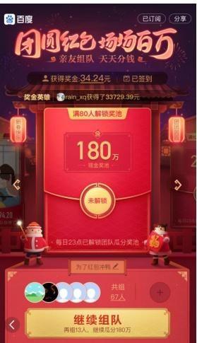 2020百度好运中国年集福卡活动登录入口图片1