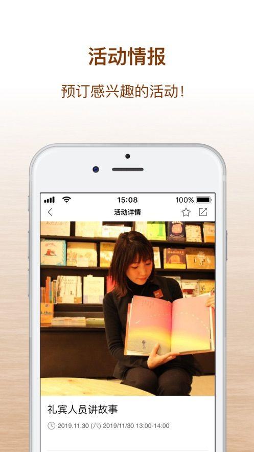 茑屋书店官方app手机版图片1