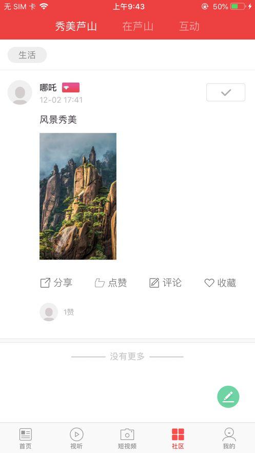 芦山融视听app图3