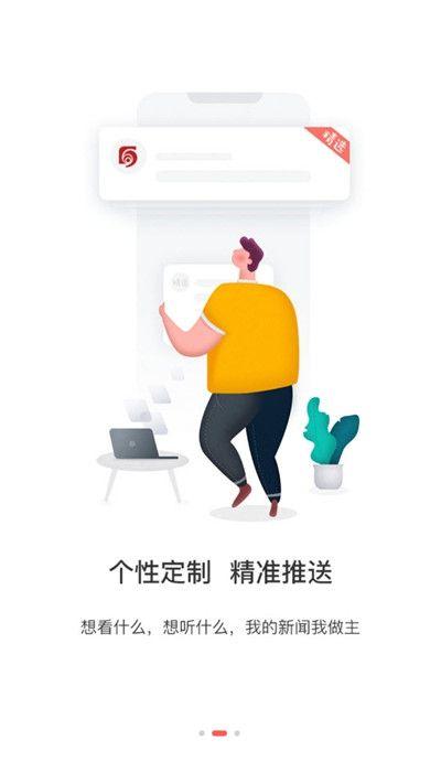 石家庄日报电子版图3