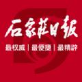 石家庄日报电子版