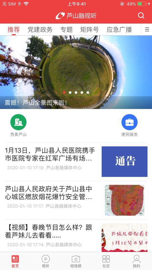 芦山融视听app官方手机版图片2