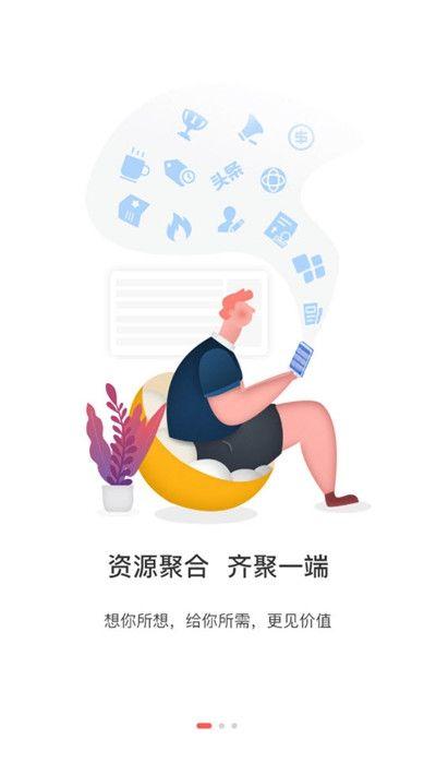 石家庄日报电子版图2