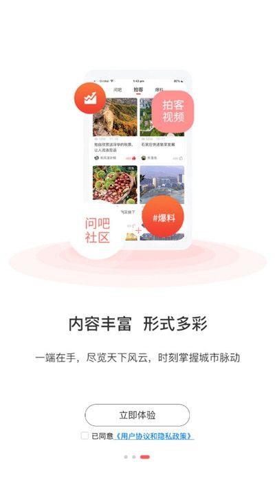 石家庄日报官网客户端app电子版图片1