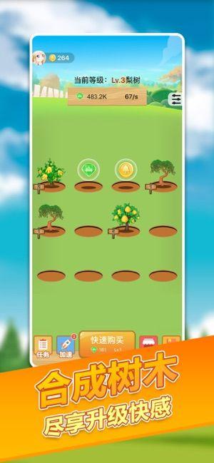 最强摇钱树游戏官方安卓版图片1