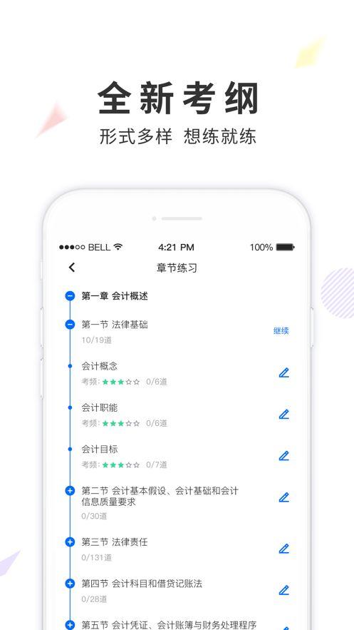 智题库app图2