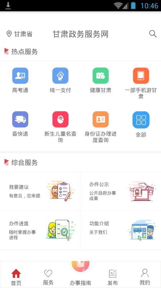 2020甘肃政务服务网统一缴费平台图1