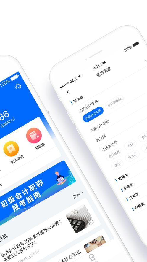 智题库app图1