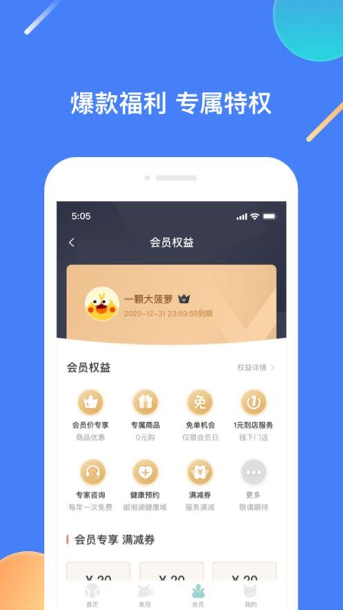 江小鹿app图2
