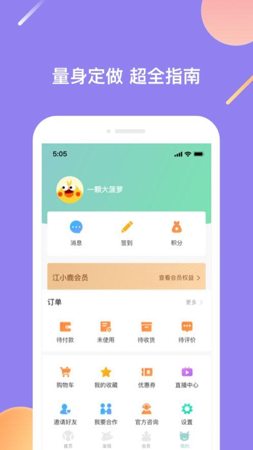 江小鹿app图1