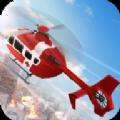 消防直升机救援游戏