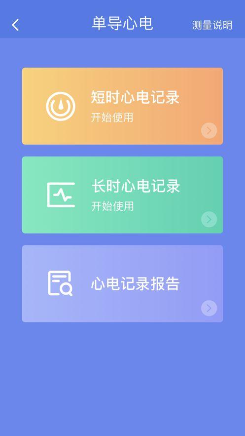江大云医app图3