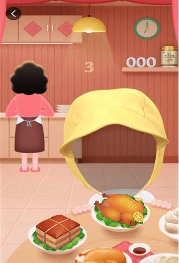 抖音偷吃年夜饭游戏图3