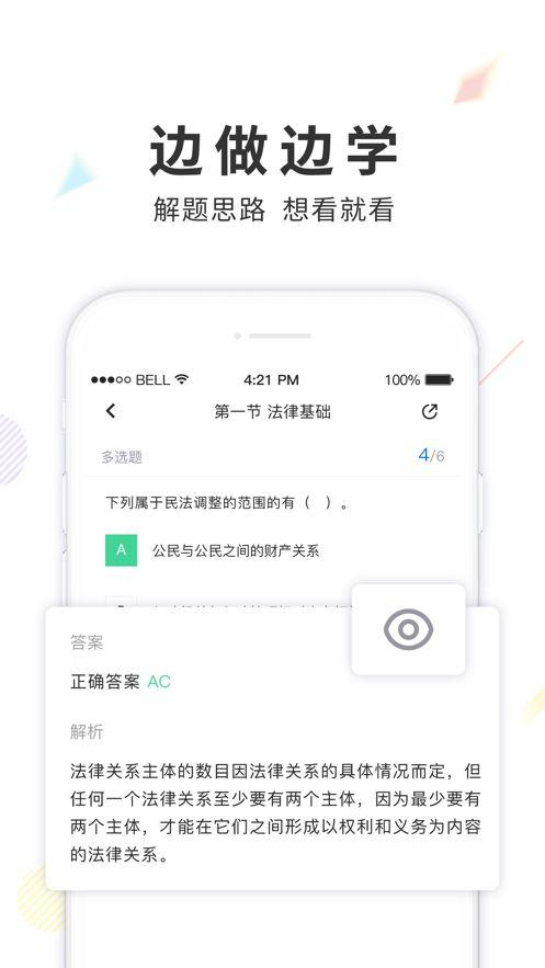 自考智题库官网app手机版图片1