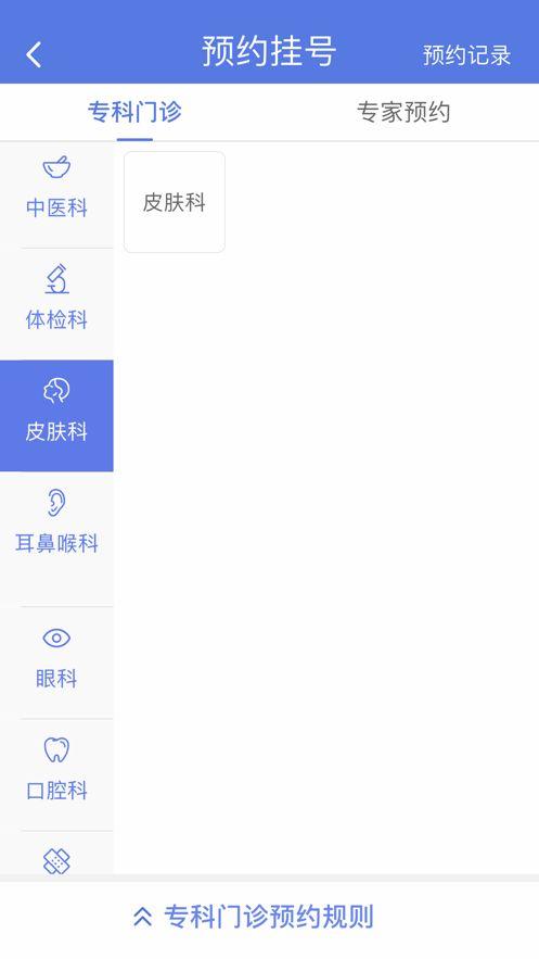 江大云医app图1