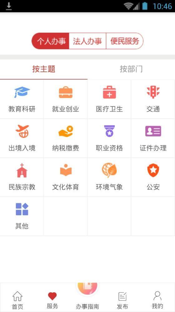 2020甘肃政务服务网统一缴费平台图3