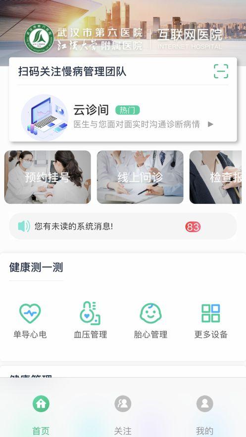 江大云医互联网医护平台app官方版图片1