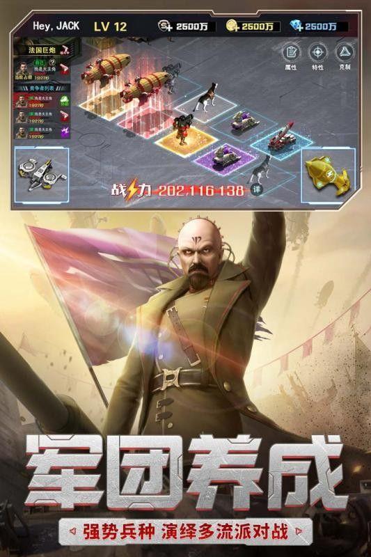 红警二战手游官方正式版图片1