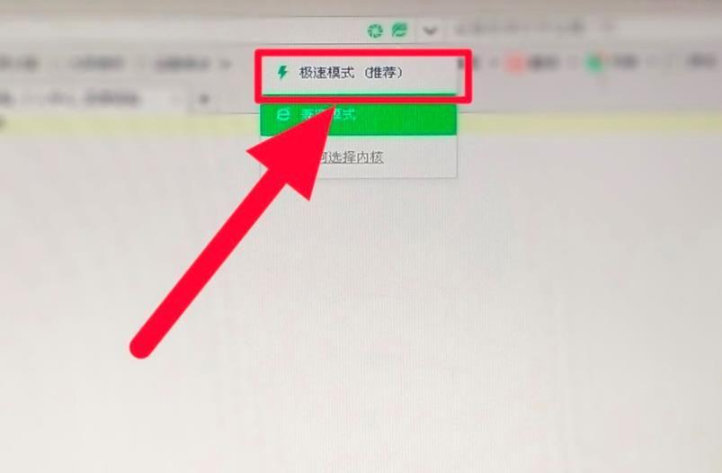 360安全浏览器极速模式怎么开?设置方法分享[多图]图片4