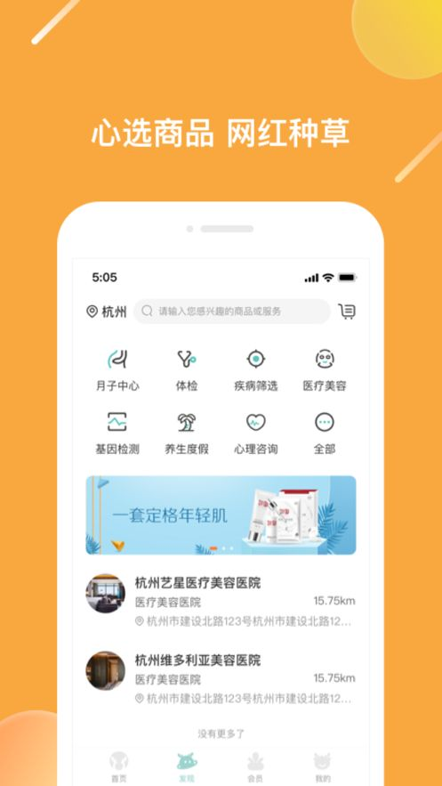 江小鹿app图3